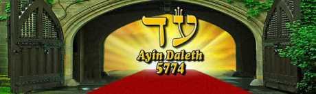 09 05 - Ayin Daleth 2